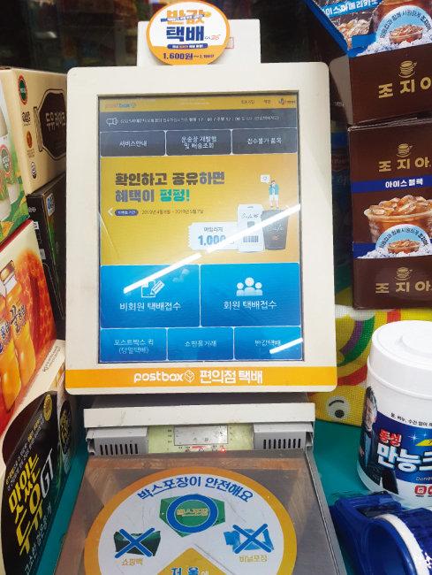 서울 서대문구 한 GS25 편의점 한켠에 설치된 택배 기계. [정보라 기자]