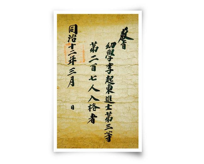 조선시대 진사에게 내린 백패. [사진 제공 · 스토리 테마파크]