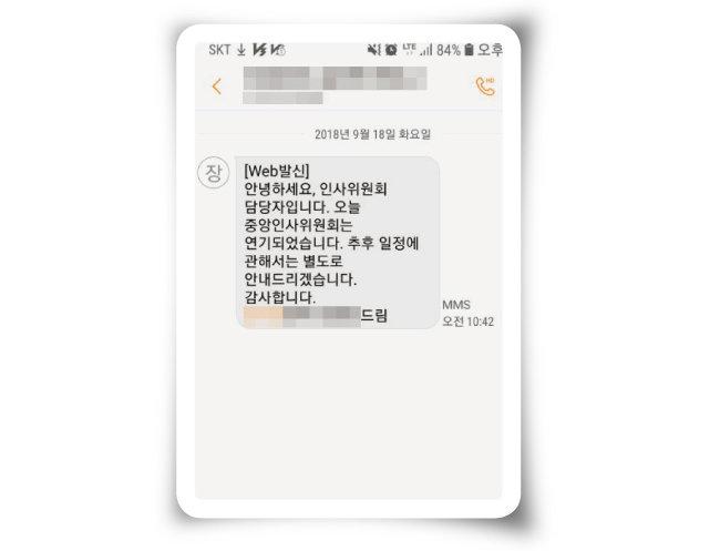 KBS  '진실과 미래위원회'(진미위) 조사에 응하지 않은 혐의 등으로 진미위에 의해 인사위원회에 회부됐던 4명이 서울남부지방법원의 결정으로 인사위에 출석하지 않아도 된다고 연락받은 문자메시지(지난해 9월 18일).