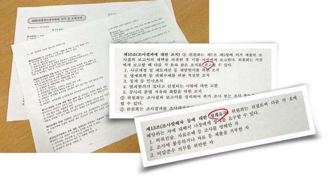 제10조에 '징계 권고', 제13조에 '징계 요구'라는 단어를 담고 있는 KBS '진실과 미래위원회' 규정.