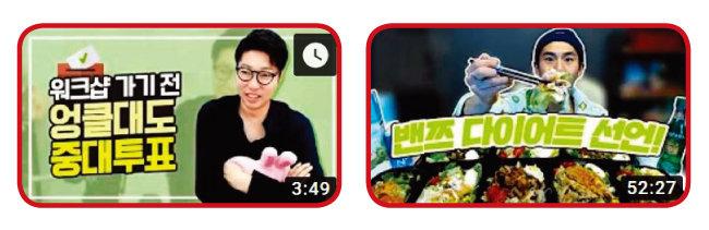성공한 개인 방송 크리에이터 '대도서관TV'(왼쪽)와 '밴쯔'.