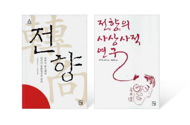 일본의 전향 문제를 다룬 쓰루미 슌스케의 '전향'과 후지타 쇼조의 '전향의 사상사적 연구'. [사진 제공 · 논형]