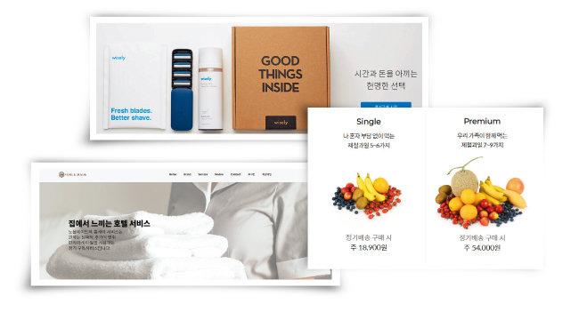 면도날, 과일, 호텔식 수건을 정기 배송하는 업체들(위부터 시계 방향으로). [와이즐리 홈페이지, 만나박스 홈페이지, 노블메이드 홈페이지]