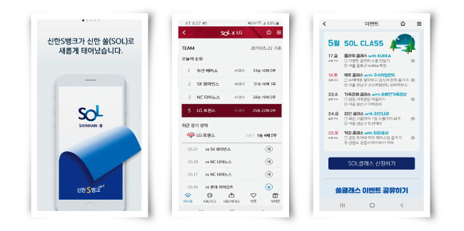 2018년 2월 신한은행은 국내 은행업계 최초로 모바일뱅킹 통합 애플리케이션(앱) '신한 쏠'을 선보였다. '쏠'은 은행 앱임에도 불구하고 국내 프로야구 정보를 제공하고 오프라인 취미 강좌도 운영한다(왼쪽부터). [신한 쏠 화면 캡처]