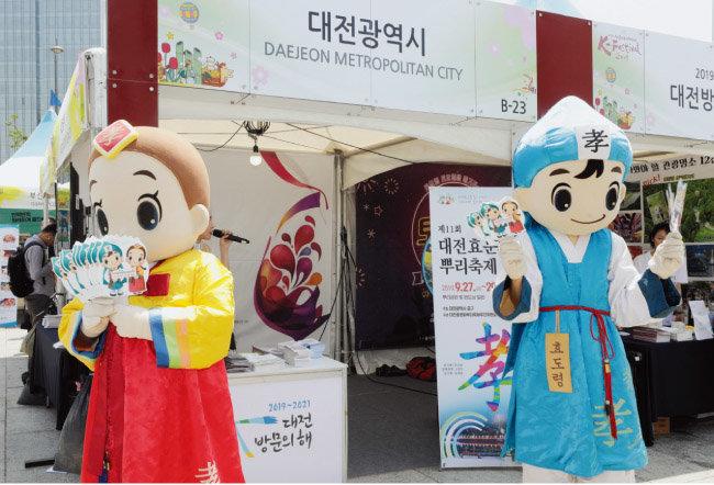 대전 방문의 해를 맞아 '대전효문화뿌리축제'를 홍보하는 대전광역시 부스.