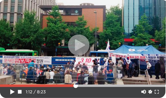 5월 13일 서울 광화문광장에서 열린 대한애국당 시위 현장. [김우정 기자]