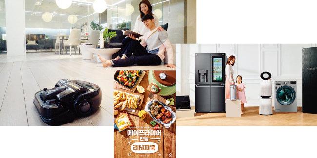 삼성전자 파워봇 로봇청소기와 베스트셀러에 오른 에어프라이어 전용 요리책, LG전자의 가전제품 렌털 서비스 '케어솔루션'(왼쪽부터). [삼성전자, LG전자]