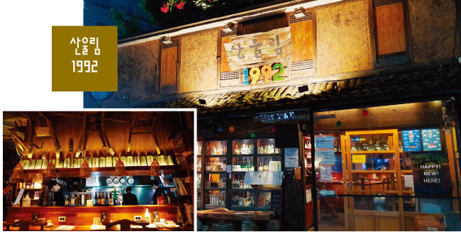 '산울림1992'는 서울 마포구 산울림소극장 맞은편에 자리한다. 주막 느낌의 카운터 바(작은 사진). [사진 제공 · 산울림1992]