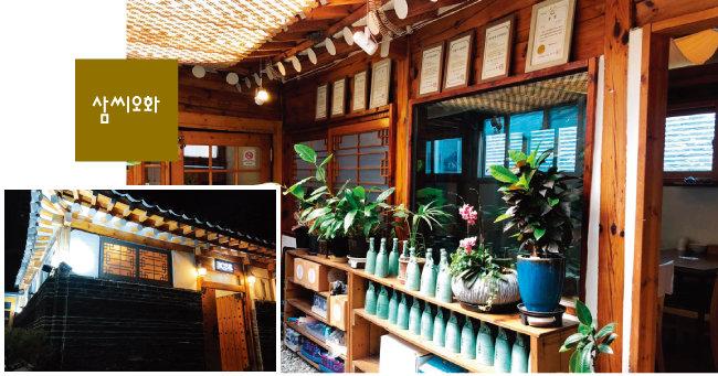 서울지하철 5호선 마포역 인근 한옥에 자리한 '삼씨오화'의 내외부 모습. [사진 제공 · 삼씨오화]