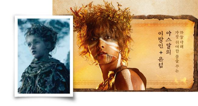 인간과 뇌안탈의 혼혈로 문명에 물들지 않은 채 자란 주인공 은섬(송중기 분)은 '왕좌의 게임'에서 신석기 시대 순수영혼을 지닌 것으로 묘사된 '숲의 아이들' 이미지를 차용했다는 비판을 받고 있다. [사진 제공 · HBO, 사진 제공 · tvN]