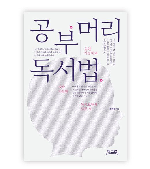 """""""학습 능력? '대치동 키즈'도 별다를 거 없다"""""""
