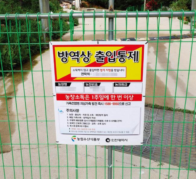 북한에서 아프리카돼지열병이 발생해 국내 전파가 우려되는 가운데 6월 1일 인천 강화군 한 양돈농장에 출입통제 안내문이 붙었다. [뉴시스]