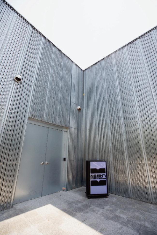 공영주차장 쪽으로 난 서울책보고 후문. 깔끔하게 양철로 된 벽면을 확인할 수 있다. [지호영 기자]