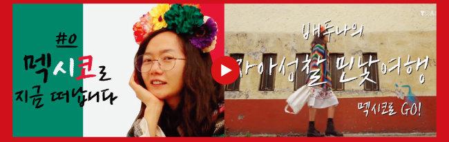 멕시코  여행기를 유튜브 채널에 공개한 배우 배두나. [배두나 유튜브]