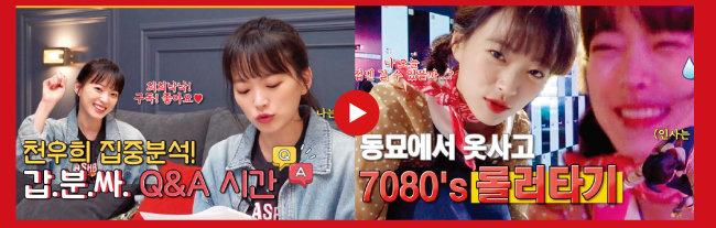 배우 천우희는 예능프로그램 느낌의 개인 유튜브 채널을 운영하고 있다. [천우희 유튜브]