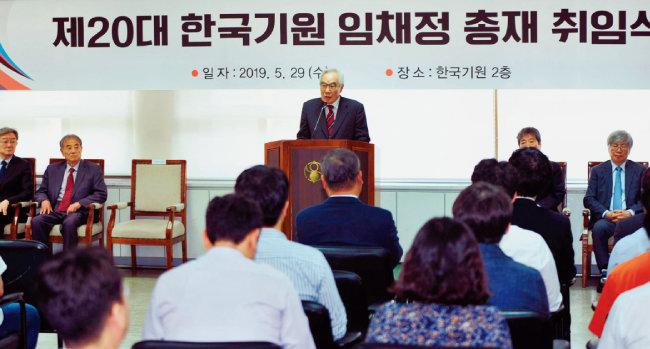 5월 29일 한국기원 신임 총재로 취임한 임채정 총재. [사진 제공 · 한국기원]