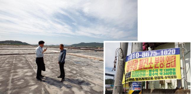7월 2일 태양광발전 업체에 매각된 태천리의 옛 염전에서 박형기 신안천일염생산자연합회 회장(오른쪽)이 기자와 이야기를 나누고 있다(왼쪽). 7월 2일 전남 신안군 지도읍 읍내에 나붙은 태양광발전소 광고 현수막. [지호영 기자]