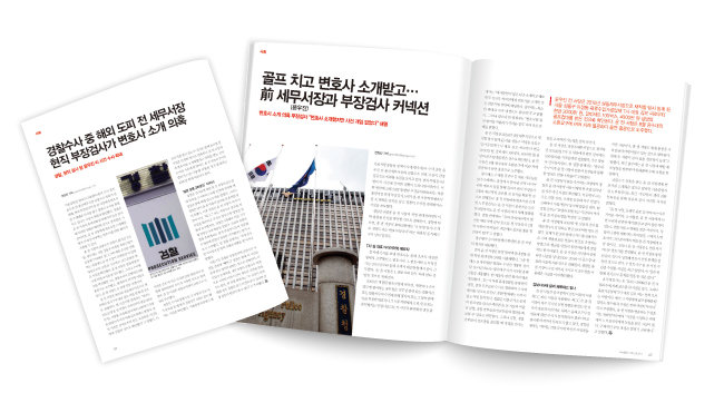 2012년 말 윤우진 전 용산세무서장 뇌물 수수 의혹 사건을 보도한 '주간동아' 864호(왼쪽)와 865호. [주간동아]