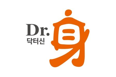 헬스케어 브랜드 '닥터신(DR. 身)'