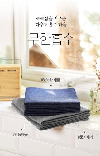 라이프스타일 전문 브랜드 '무로(무한흡수)'