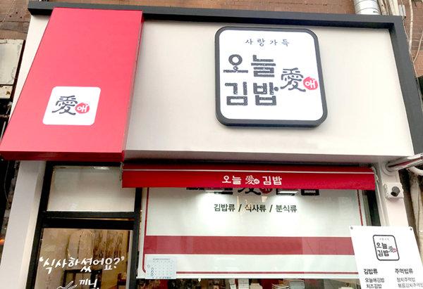김밥 전문 브랜드 '오늘愛김밥'