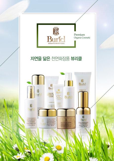 뷰리클, 유기농 화장품 브랜드