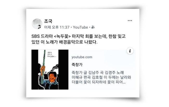 '죽창가'를 언급한 조국 청와대 민정수석의 소셜네트워크서비스. [조국 청와대 민정수석 SNS 캡처]