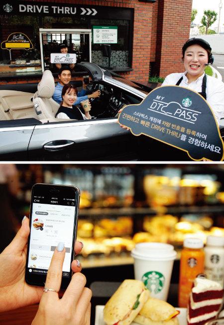 차량 번호와 연동한 자동결제시스템 '마이 디티 패스'(위)와 모바일 주문 '사이렌 오더'는 스타벅스커피코리아가 한국 특유의 '빨리빨리' 문화를 고려해 국내 커피전문점업계 최초로 내놓은 서비스다. [뉴시스]
