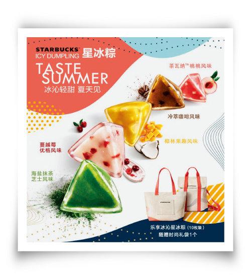 중국 스타벅스에서 여름 시즌 때  판매하는 디저트류 '드래건 덤플링'. [사진 제공 · 스타벅스커피차이나]