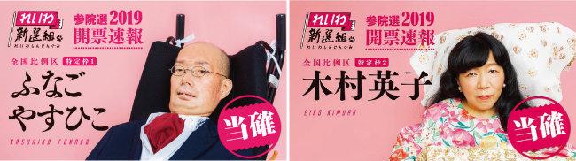 후나고 야스히코(왼쪽)와 기무라 에이코의 참의원 선거 당선 확정 포스터. [레이와신센구미 홈페이지]