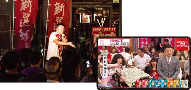 일본 참의원 선거 기간에 거리유세를 하고 있는 야마모토 다로 레이와신센구미 대표(왼쪽). 레이와신센구미 비례대표로 당선된 뇌성마비 장애인 기무라 에이코의 당선 기자회견에서 그 곁을 지키고 있는 야마모토 대표. [야마모토 다로 트위터, 닛테레 영상 캡처]