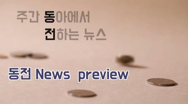 주간동아 1200호 동전뉴스