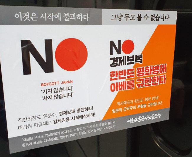 7월 26일부터 서울교통공사노동조합이 서울지하철 1~8호선 전동차 내부에 부착하기 시작한 '보이콧 재팬' 스티커. [김우정 기자]