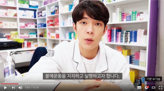 7월 15일 유튜버 '약쿠르트'로 활동하는 현직 약사가 자신의 유튜브 계정을 통해 일본 약품 불매운동 참여 의사를 밝혔다. [유튜브 '약쿠르트' 캡처]