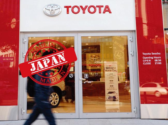 서울 서초구의 일본 자동차 전시장. [뉴스1]