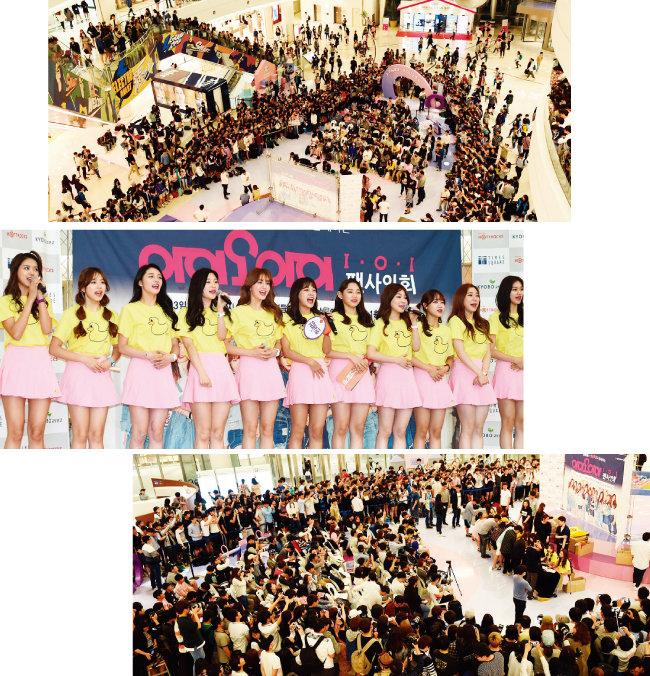 2016년 5월 서울 영등포 타임스퀘어 아트리움에서 열린 아이오아이의 팬사인회 풍경. [사진 제공 · CJ ENM]