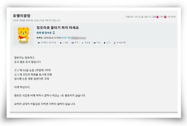 고려대 학생 커뮤니티 '고파스'에 올라온 게시글. ['고파스' 화면 캡처]