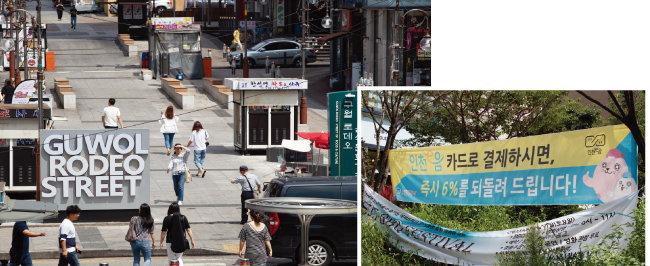 인천 구월로데오거리(왼쪽)와 인천e음카드 홍보 플래카드. [지호영 기자]