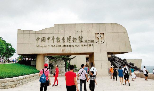 중국 정부가 류궁다오에 건립한 중국갑오전쟁박물관. [위키피디아]