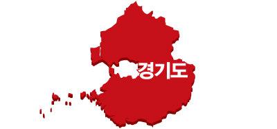 21대 총선 격전지② 경기도