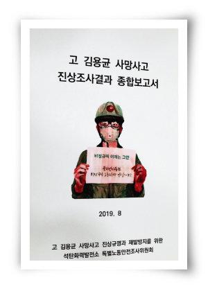 고 김용균 사망사고 진상조사결과 종합보고서. [뉴시스]