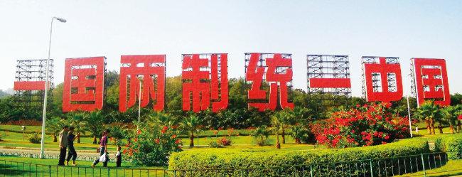 대만과 가까운 중국 샤먼시의 한 공원에 세워진 '일국양제 통일 중국' 선전물. [FLICKR]