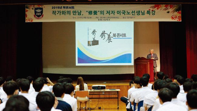 이국노 한국예도문화장학체육재단 이사장이 9월 4일 수원 동원고에서 특강을 하고 있다.
