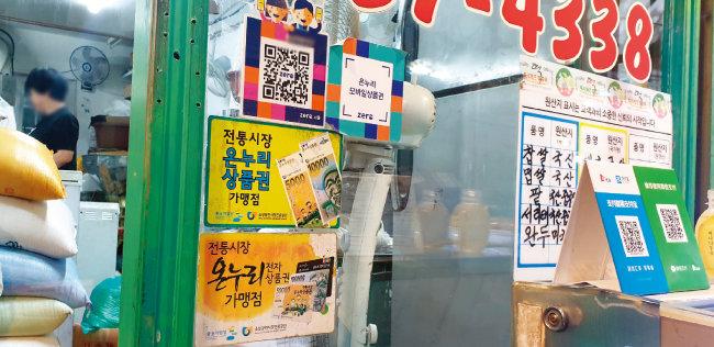 서울 종로구 통인시장의 한 방앗간에 온누리상품권과 제로페이 가맹 사실을 알리는 홍보 스티커가 붙어 있다. [강지남 기자]