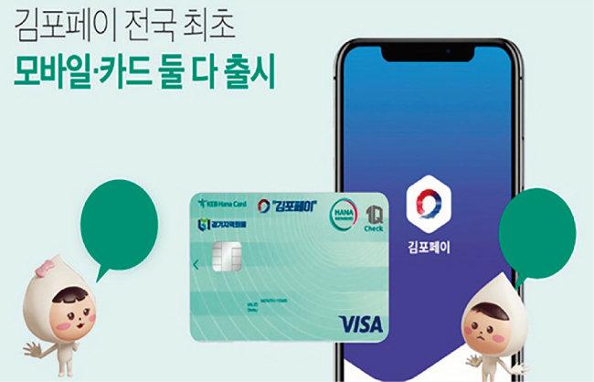 경기 김포시에서 지역화폐로 도입한 김포페이. [사진 제공 · 김포시]