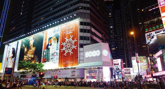 홍콩 패션 거리인 코즈웨이베이에 있는 소고 쇼핑몰. [위키피디아]