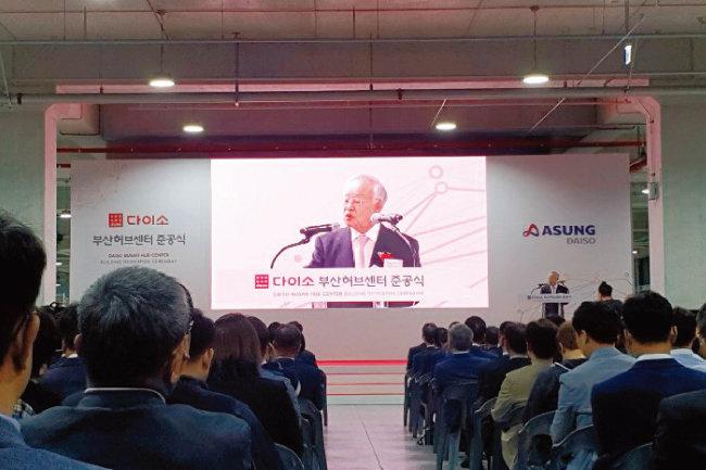 9월 25일 부산허브센터 준공식에서 손경식 한국경영자총협회장이 축사를 하고 있다. [사진 제공 ·아성다이소]