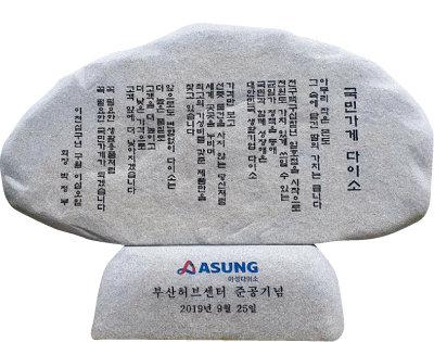 다이소, 부산에 최첨단 설비 갖춘 축구장 20배 규모 허브센터 개장