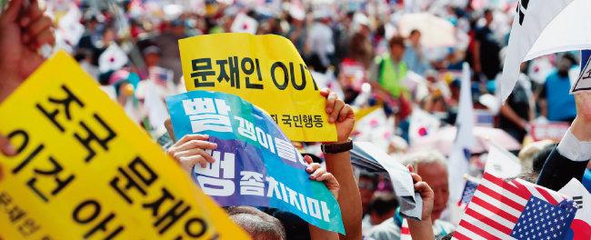 10월 3일 서울 광화문광장에서 열린 '문재인 대통령 하야 범국민투쟁대회' 참가자들의 손팻말. [뉴스1]