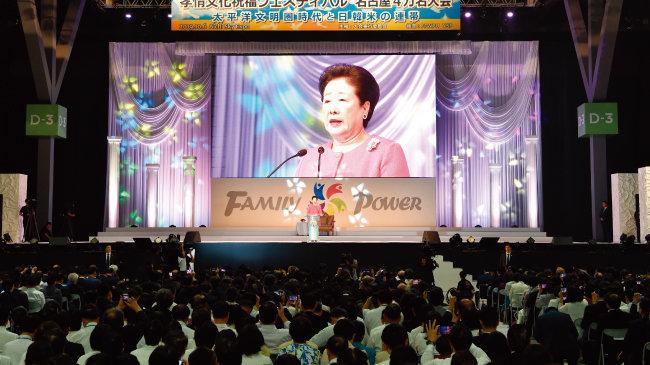10월 6일 한학자 세계평화통일가정연합 총재가 일본 나고야에서 열린 '효정문화축복페스티벌 나고야 4만명대회'에서 기조연설을 하고 있다. [사진 제공 · 가정연합]